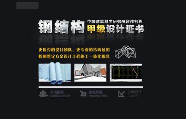 钢结构设计专题页