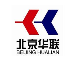 中研中建金牌客户:北京华联