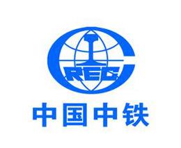 中研中建金牌客户:中国中铁