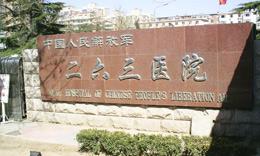 中国人民解放军二六三医院加固一体化项目