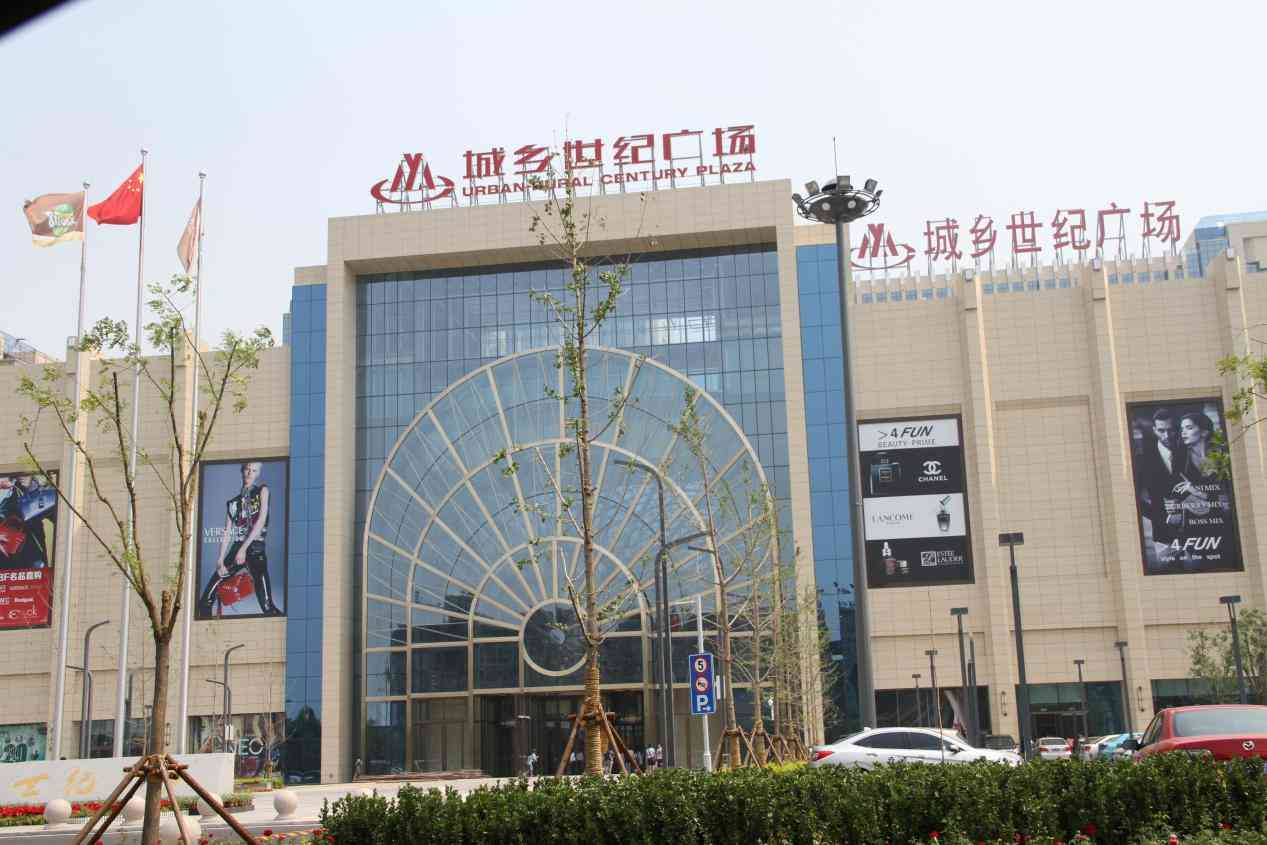 闲置厂房改造扩建为商场案例——北京城乡世纪广场结构改造加固工程