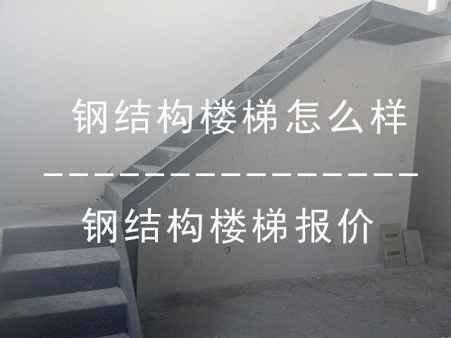 钢结构楼梯怎么样,钢结构楼梯多少钱一平米?