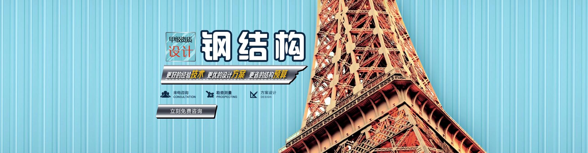 集团简介 brief introduction 建研(北京)北京抗震工程结构设计事务所公司成立于2003年06月,凭借自身的技术优势,相继完成了数以千计的工程设计、分析、试验检测和鉴定、加固设计、加固改造施工任务。现公司致力于发展房屋综合加固改造、房建装饰业务,包括检测鉴定、综合改造设计、综合改造、楼宇装饰设计等业务。 北京中研中建工程技术有限公司是一家从事建筑物的结构检测鉴定、加固设计、加固施工、钢结构施工、混凝土切割拆除施工以结构为主的综合技术服务性企业,公司具有建设部颁发的各专业资质,拥有多名