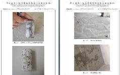 混凝土强度质量不合格处理方案